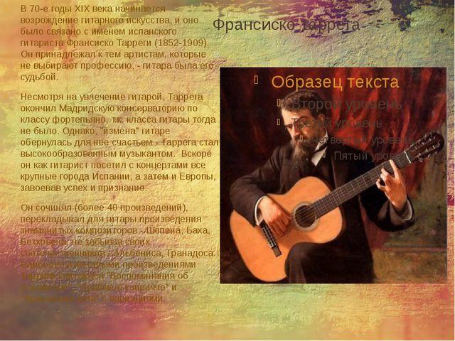 Франсиско таррега В 70-е годы XIX века начинается возрождение гитарного иску...