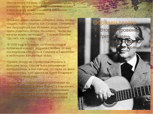 Андрес сеговия (1893-1987) Наступление XX века ознаменовало второе рождение...