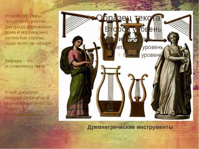 Древнегреческие инструменты Устройство лиры предельно простое – фигурная дер...