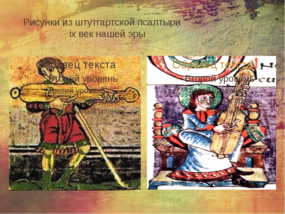 Рисунки из штутгартской псалтыри ix век нашей эры