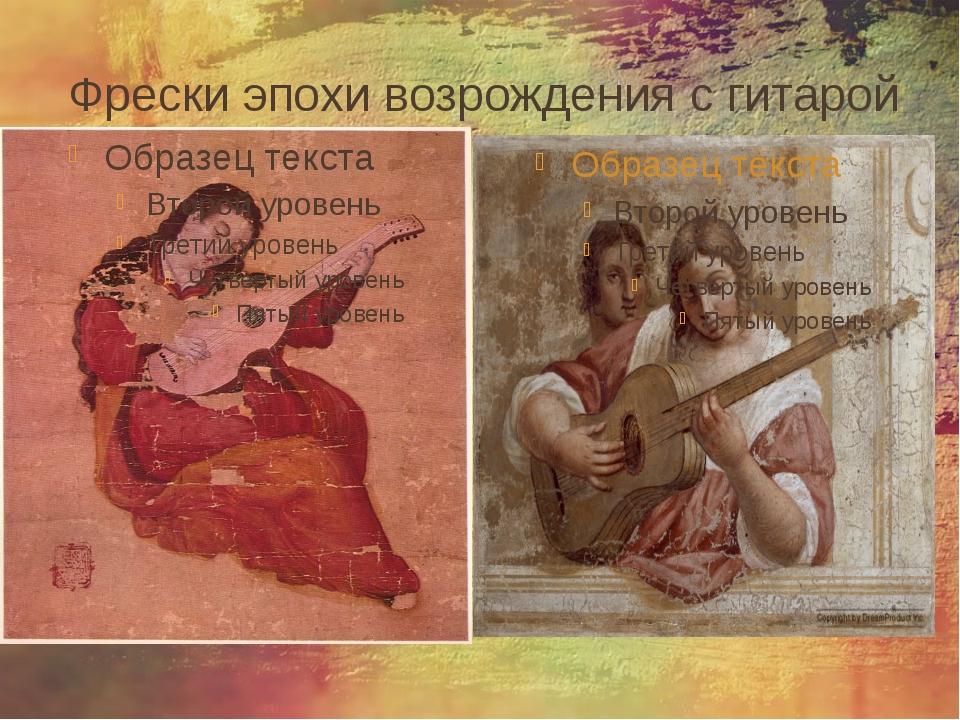 Фрески эпохи возрождения с гитарой Рассказать