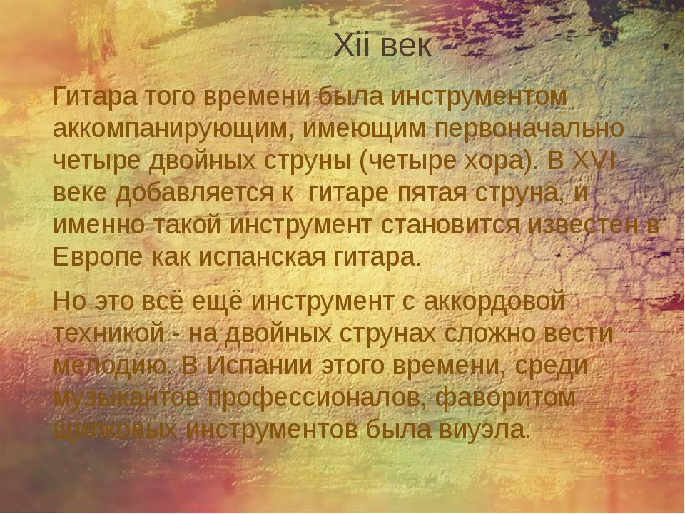Xii век Гитара того времени была инструментом аккомпанирующим, имеющим перво...
