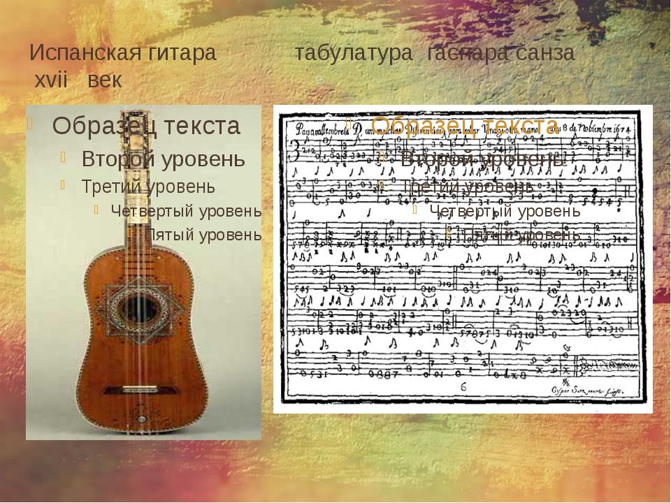 Испанская гитара табулатура гаспара санза xvii век