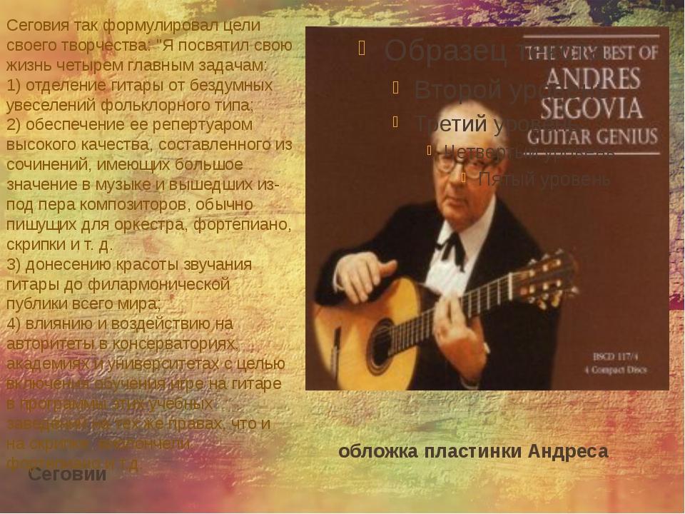 обложка пластинки Андреса Сеговии Сеговия так формулировал цели своего творч...