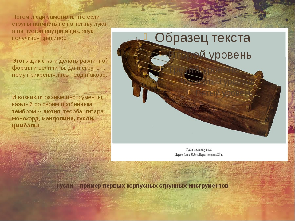 Гусли - пример первых корпусных струнных инструментов Потом люди заметили, ч...