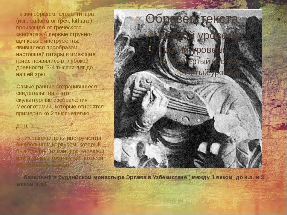 барельеф в буддийском монастыре Эртама в Узбекистане ( между 1 веком до н.э....