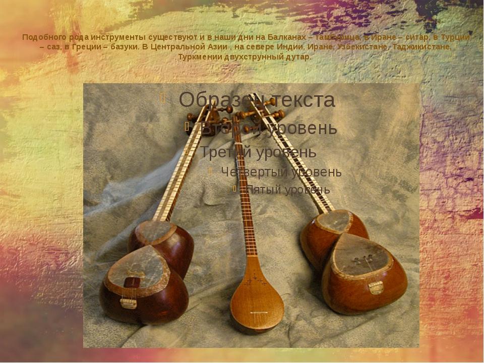 Подобного рода инструменты существуют и в наши дни на Балканах – тамбурица, в...