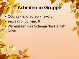 Arbeiten in Gruppe Составить кластер к тексту текст стр. 58, упр. 6 Wir musse