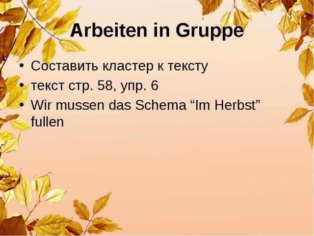 Arbeiten in Gruppe Составить кластер к тексту текст стр. 58, упр. 6 Wir musse...
