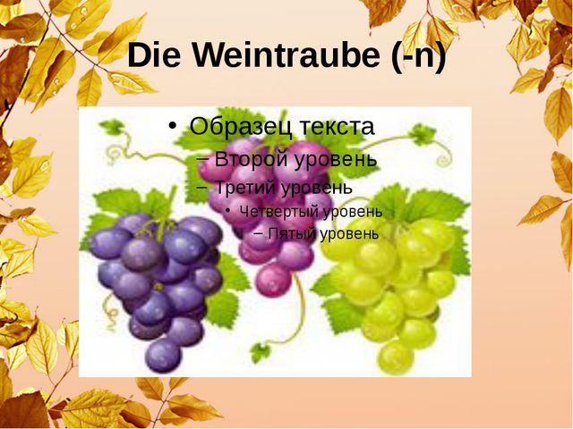Die Weintraube (-n)