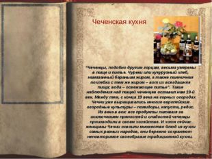 """""""Чеченцы, подобно другим горцам, весьма умерены в пище и питье. Чуреки или ку"""