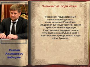 Знаменитые люди Чечни Российский государственный и политический деятель, глав