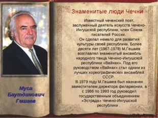 Знаменитые люди Чечни Известный чеченский поэт, заслуженный деятель искусств