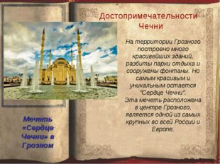 Достопримечательности Чечни На территории Грозного построено много красивейши