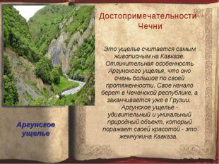 Достопримечательности Чечни Это ущелье считается самым живописным на Кавказе.