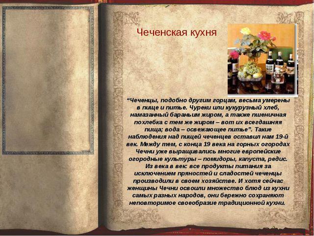 """""""Чеченцы, подобно другим горцам, весьма умерены в пище и питье. Чуреки или ку..."""