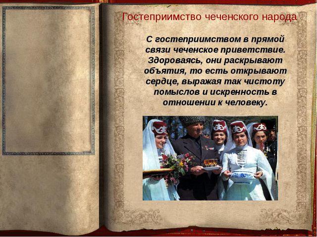 С гостеприимством в прямой связи чеченское приветствие. Здороваясь, они раскр...