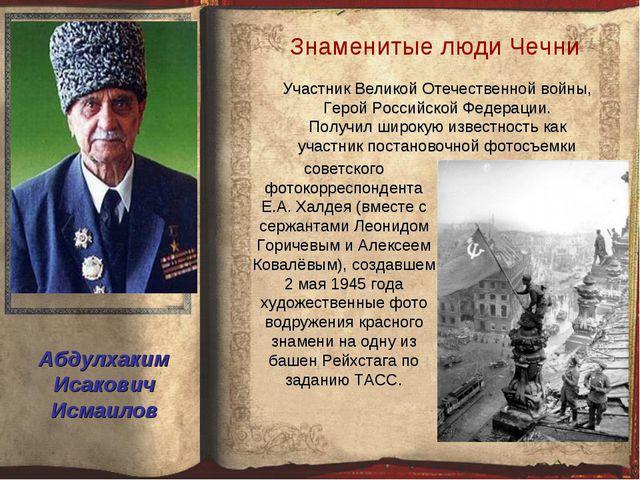 Знаменитые люди Чечни советского фотокорреспондента Е.А. Халдея (вместе с сер...
