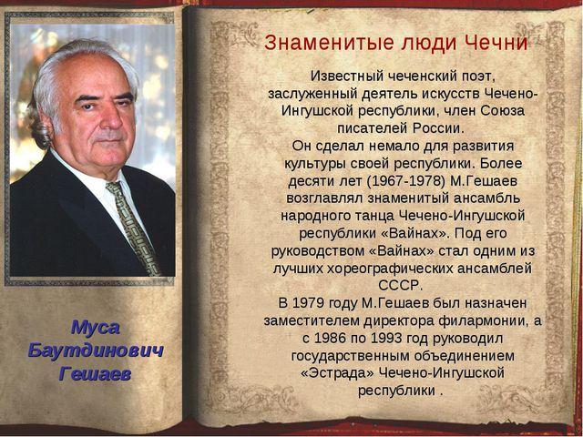 Знаменитые люди Чечни Известный чеченский поэт, заслуженный деятель искусств...