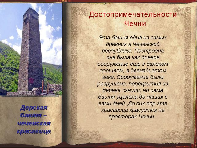 Достопримечательности Чечни Эта башня одна из самых древних в Чеченской респу...