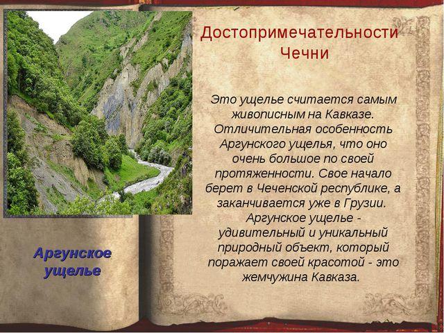 Достопримечательности Чечни Это ущелье считается самым живописным на Кавказе....