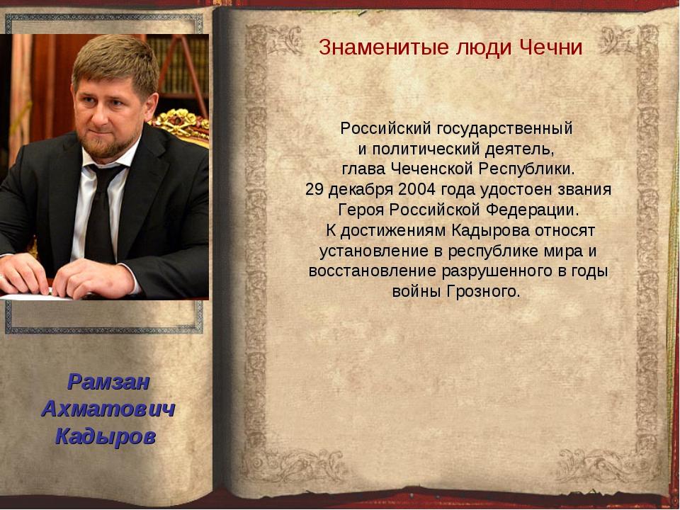 Знаменитые люди Чечни Российский государственный и политический деятель, глав...