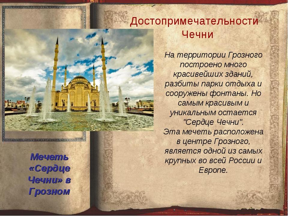 Достопримечательности Чечни На территории Грозного построено много красивейши...