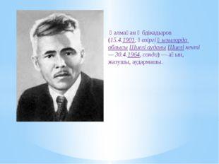 Қалмақан Әбдікадыров (15.4.1901, қазіргіҚызылорда облысыШиелі ауданыШиелі