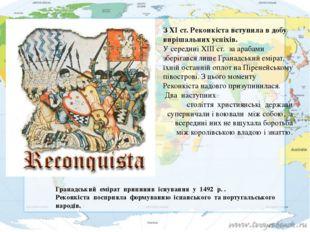 З XI ст. Реконкіста вступила в добу вирішальних успіхів. У середині XIII ст.