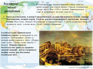 Італійські міські республіки В Італії найкраще зберігся античний спадок, тому