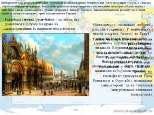 Італійські міські республіки– це міста, які домоглися від феодалів права на