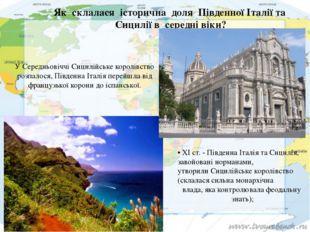 Як склалася історична доля Південної Італії та Сицилії в середні віки?