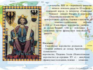 Наслідки: -  Сицилійське королівство розпалося; - Сицилія увійшла до с
