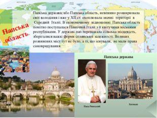 Папська держава, або Папська область, невпинно розширювала свої володіння і в