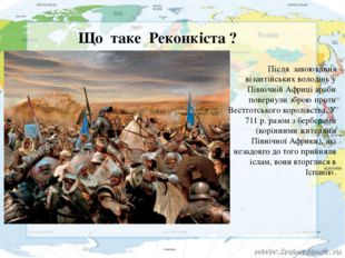Що таке Реконкіста ? Після завоювання візантійських володінь у Північній А