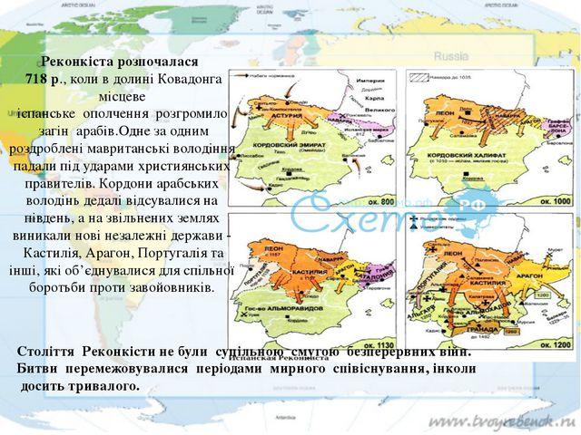 Реконкіста розпочалася 718 р., коли в долині Ковадонга місцеве іспанське оп...