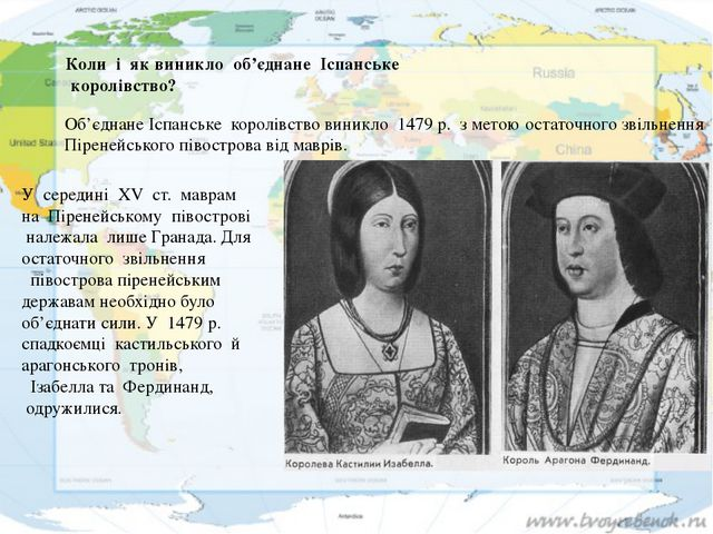 Коли і як виникло об'єднане Іспанське королівство? У середині XV ст....