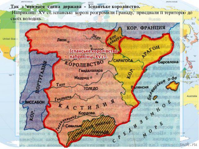 Так з 'явилася єдина держава - Іспанське королівство. Наприкінці XV с...