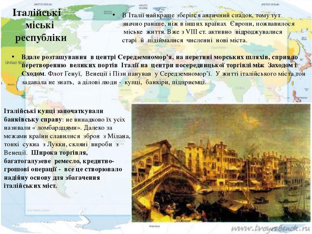 Італійські міські республіки В Італії найкраще зберігся античний спадок, тому...