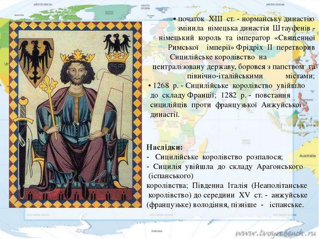 Наслідки: -  Сицилійське королівство розпалося; - Сицилія увійшла до с...