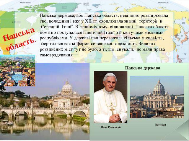 Папська держава, або Папська область, невпинно розширювала свої володіння і в...