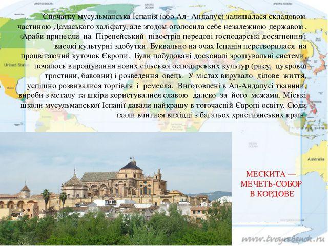 Спочатку мусульманська Іспанія (або Ал- Андалус) залишалася складовою частино...
