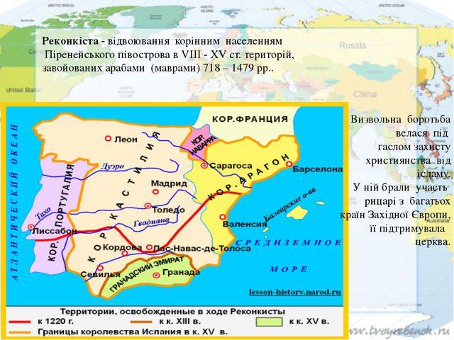 Реконкіста- відвоювання корінним населенням Піренейського півострова в VI...