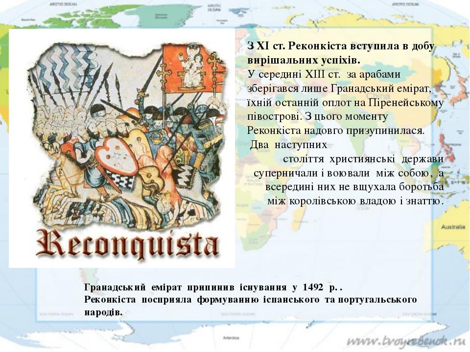 З XI ст. Реконкіста вступила в добу вирішальних успіхів. У середині XIII ст....