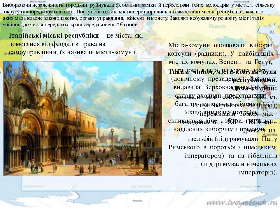 Італійські міські республіки– це міста, які домоглися від феодалів права на...