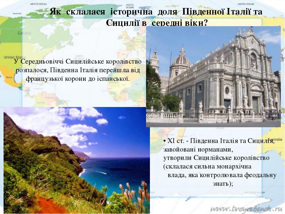Як склалася історична доля Південної Італії та Сицилії в середні віки?...