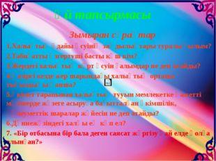 Үй тапсырмасы Зымыран сұрақтар 1.Халықтың ұдайы өсуінің заңдылықтары туралы ғ