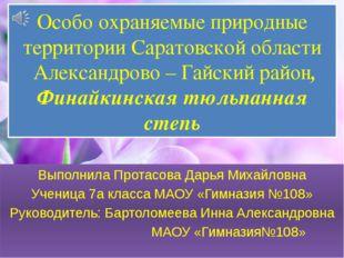 Особо охраняемые природные территории Саратовской области Александрово – Гайс
