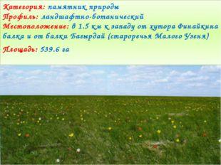 Категория:памятник природы Профиль:ландшафтно-ботанический Местоположени