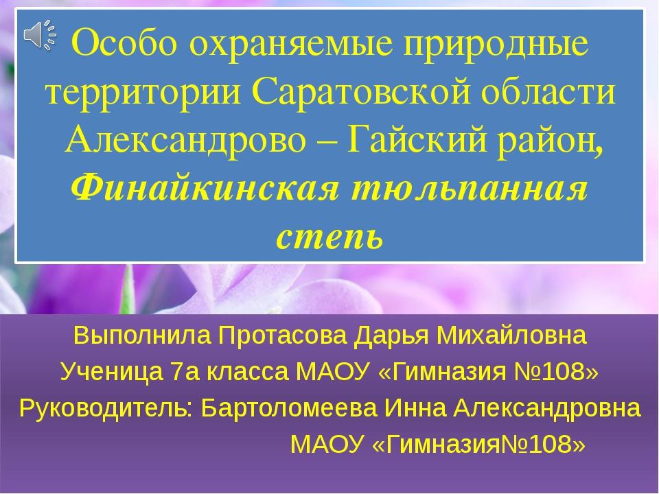 Особо охраняемые природные территории Саратовской области Александрово – Гайс...
